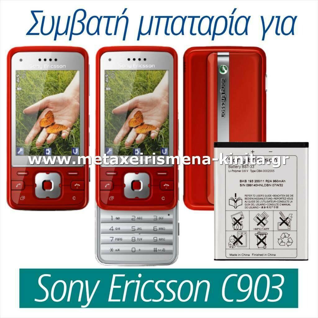 Μπαταρία για Sony Ericsson C903 συμβατή