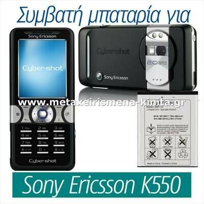 Μπαταρία για Sony Ericsson K550 συμβατή