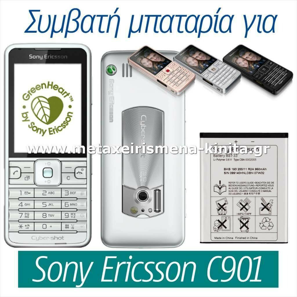 Μπαταρία για Sony Ericsson C901 συμβατή
