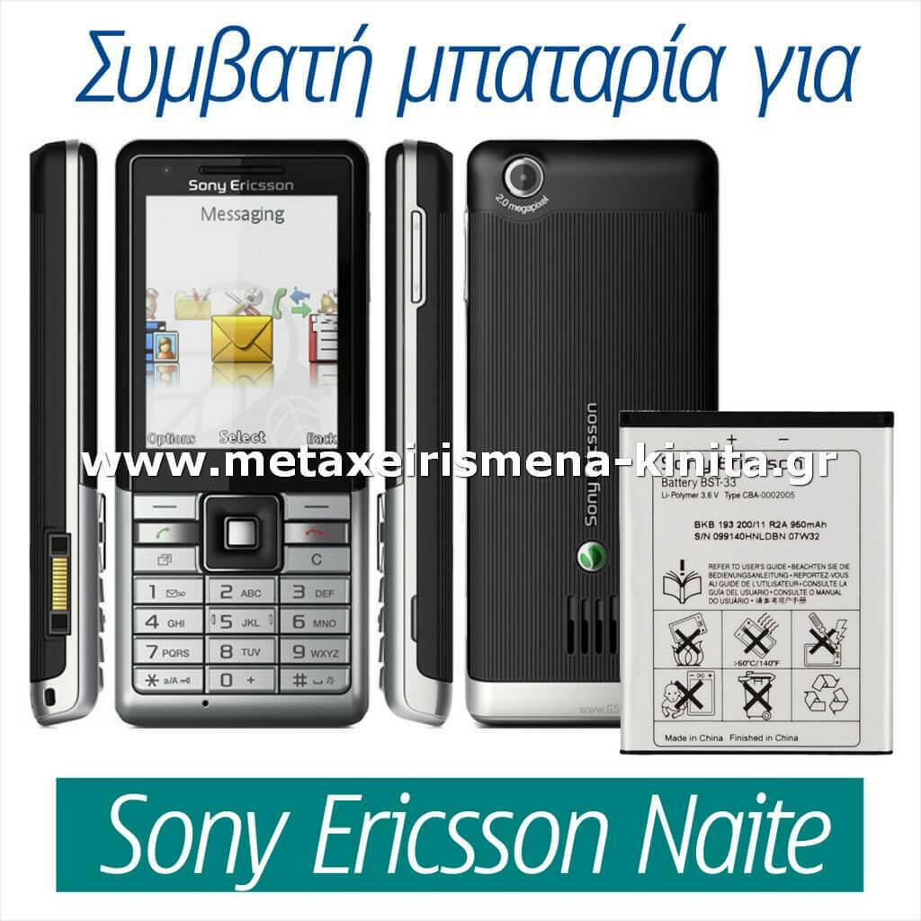 Μπαταρία για Sony Ericsson J105 Naite συμβατή