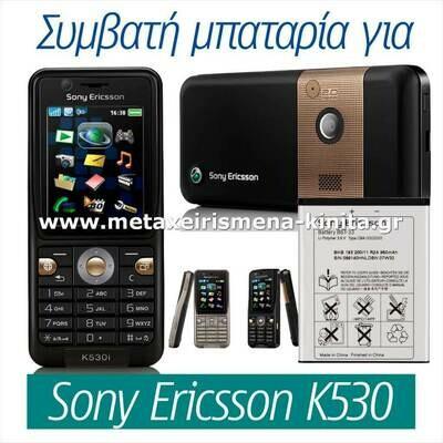Μπαταρία για Sony Ericsson K530 συμβατή