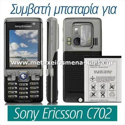 Μπαταρία για Sony Ericsson C702 συμβατή