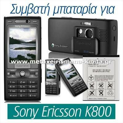 Μπαταρία για Sony Ericsson K800 συμβατή