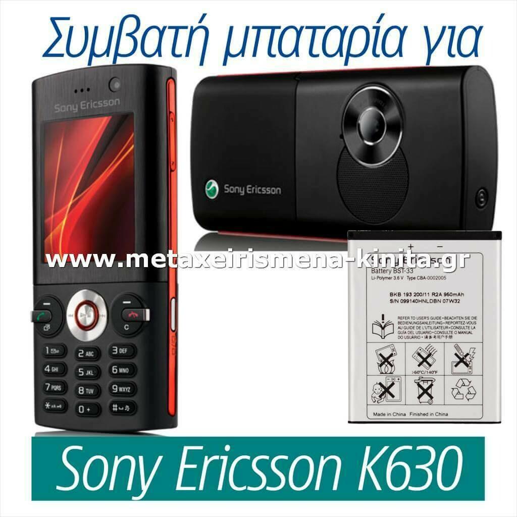 Μπαταρία για Sony Ericsson K630 συμβατή