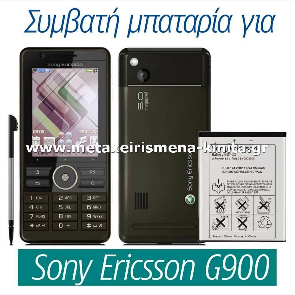 Μπαταρία για Sony Ericsson G900 συμβατή