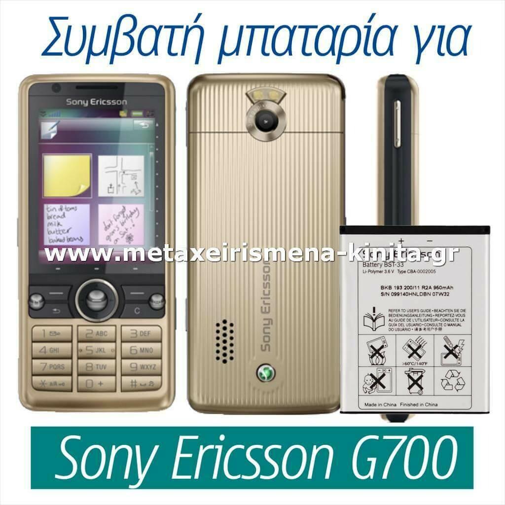Μπαταρία για Sony Ericsson G700 συμβατή
