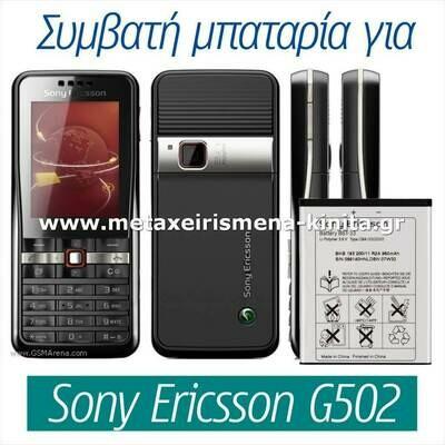 Μπαταρία για Sony Ericsson G502 συμβατή