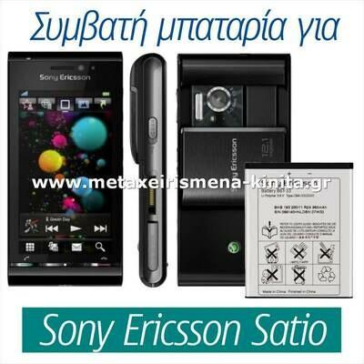 Μπαταρία για Sony Ericsson U1i Satio συμβατή