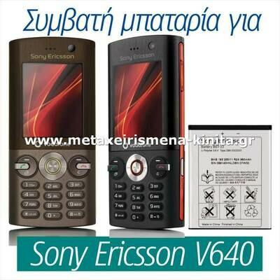 Μπαταρία για Sony Ericsson V640 συμβατή