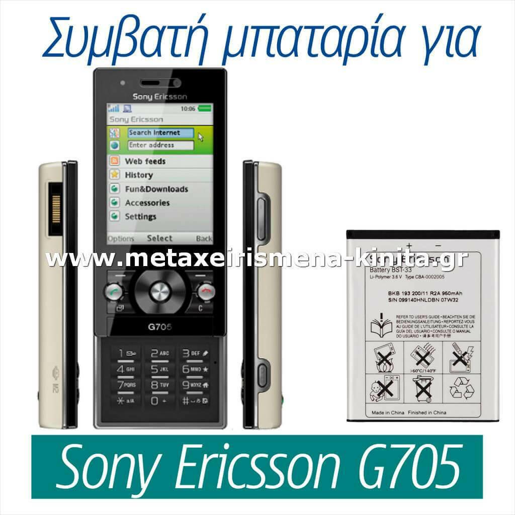 Μπαταρία για Sony Ericsson G705 συμβατή