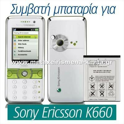 Μπαταρία για Sony Ericsson K660 συμβατή