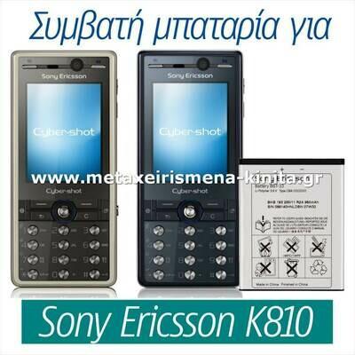 Μπαταρία για Sony Ericsson K810 συμβατή