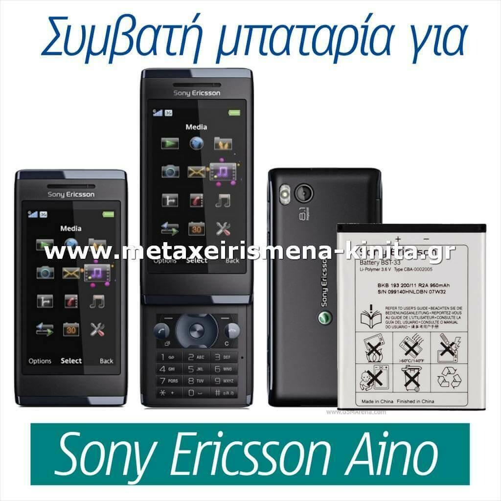 Μπαταρία για Sony Ericsson U10i Aino συμβατή