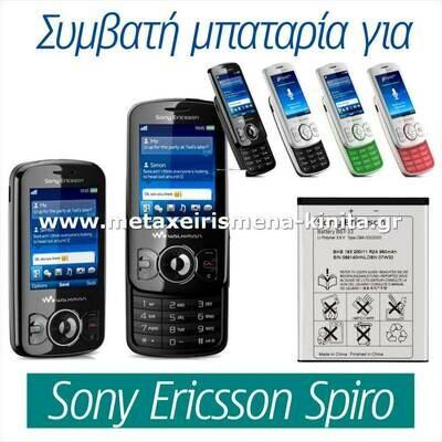 Μπαταρία για Sony Ericsson W100i Spiro συμβατή