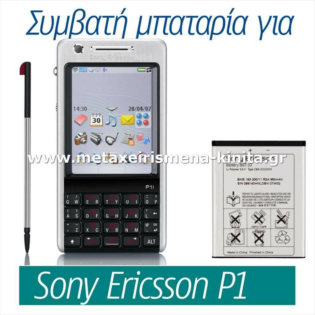 Μπαταρία για Sony Ericsson P1 συμβατή