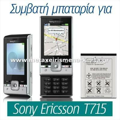 Μπαταρία για Sony Ericsson T715 συμβατή