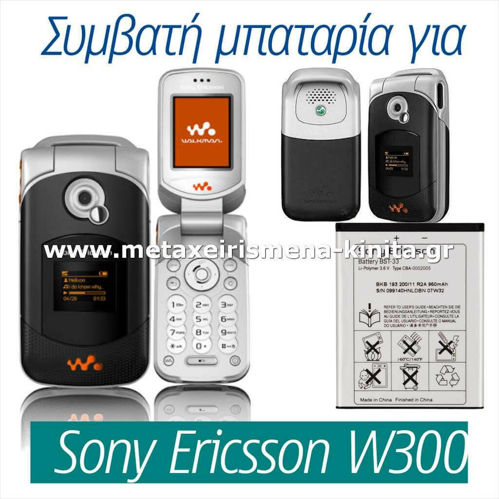Μπαταρία για Sony Ericsson W300 συμβατή