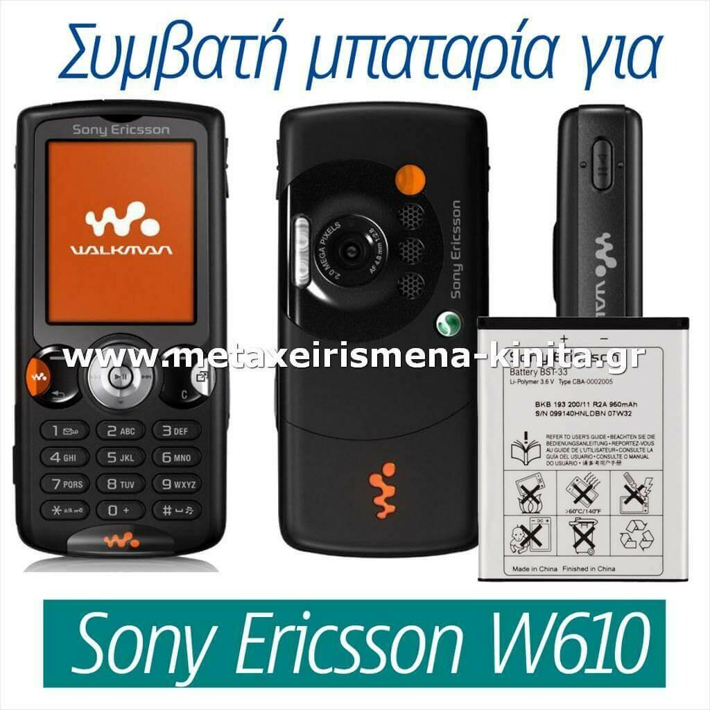 Μπαταρία για Sony Ericsson W610 συμβατή