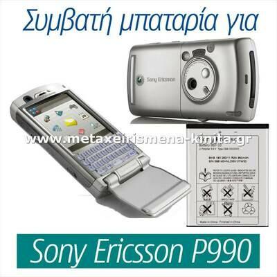 Μπαταρία για Sony Ericsson P990 συμβατή