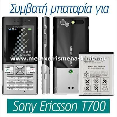 Μπαταρία για Sony Ericsson T700 συμβατή