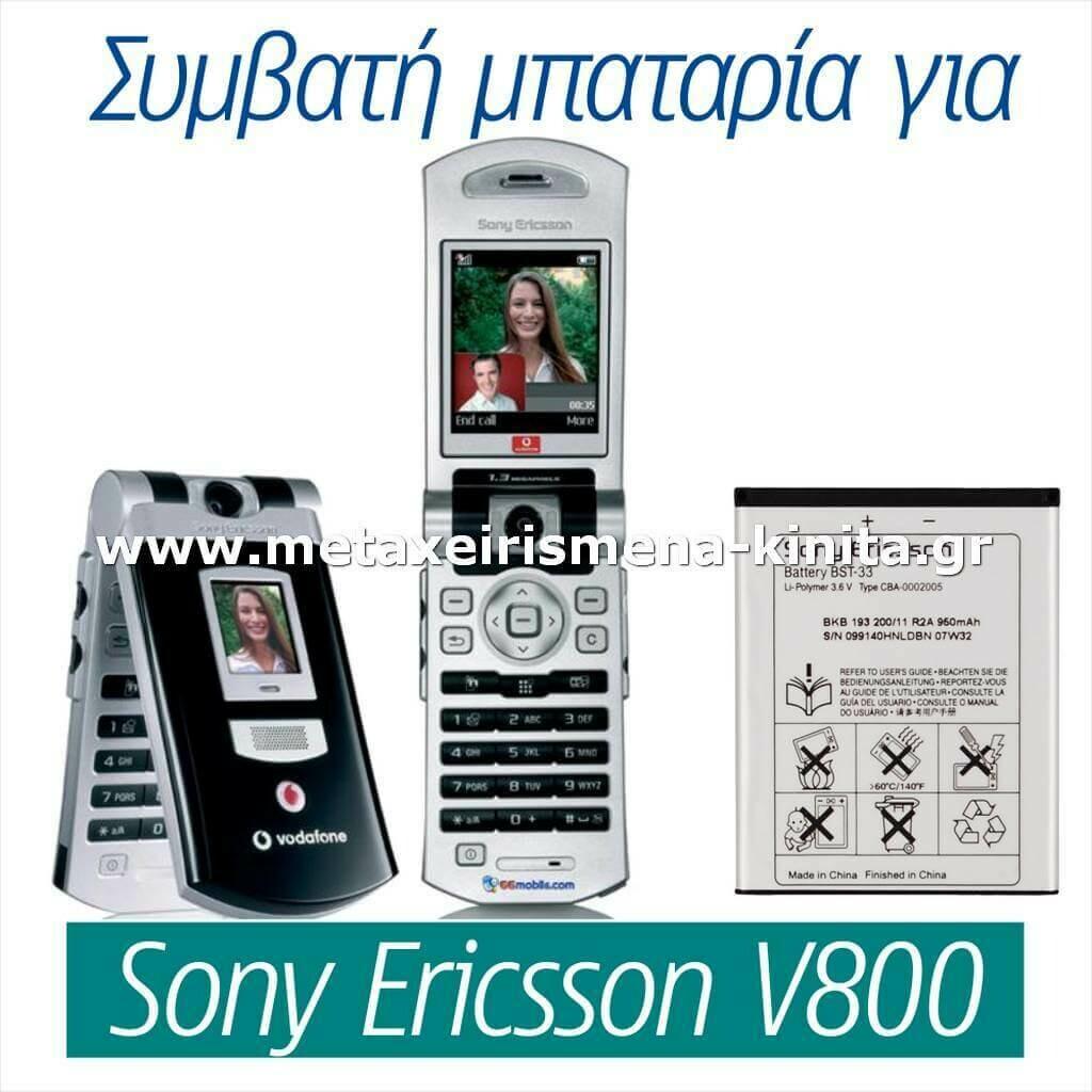 Μπαταρία για Sony Ericsson V800 συμβατή