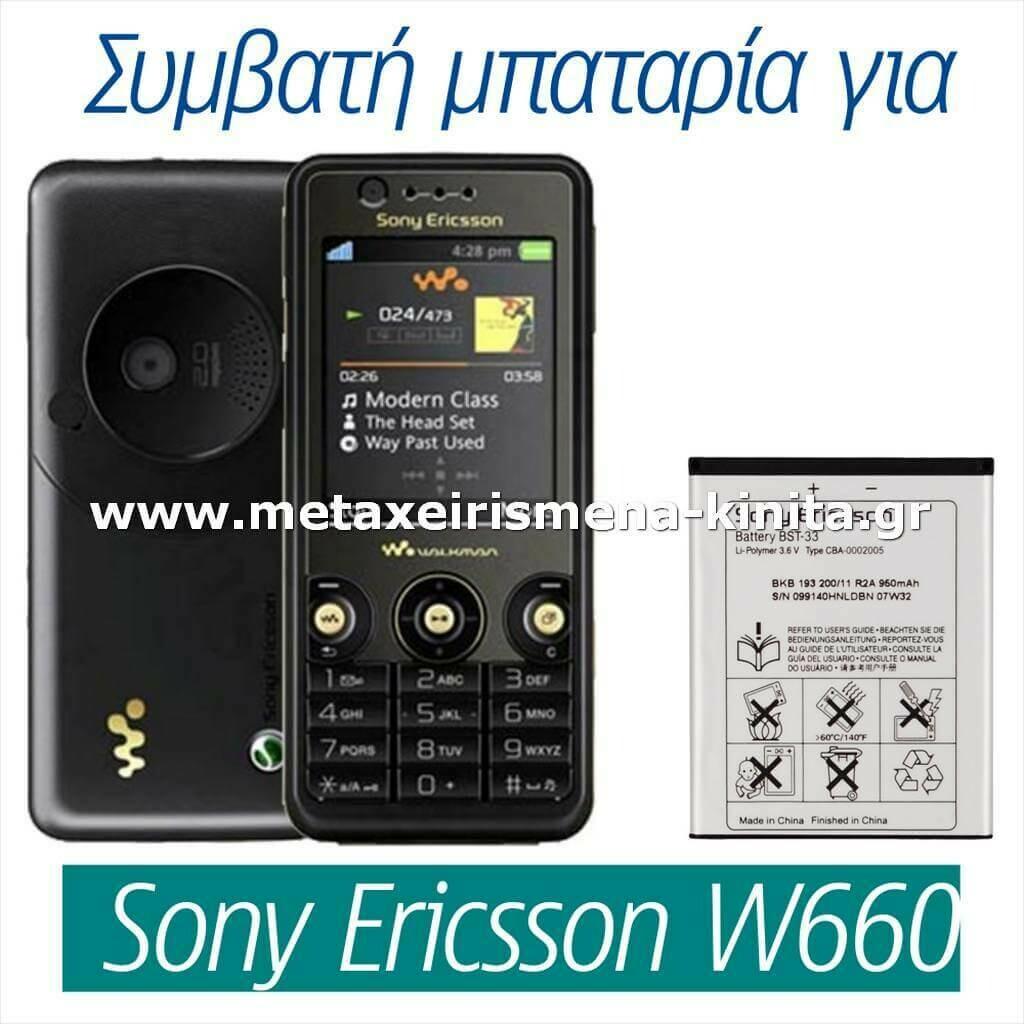 Μπαταρία για Sony Ericsson W660 συμβατή