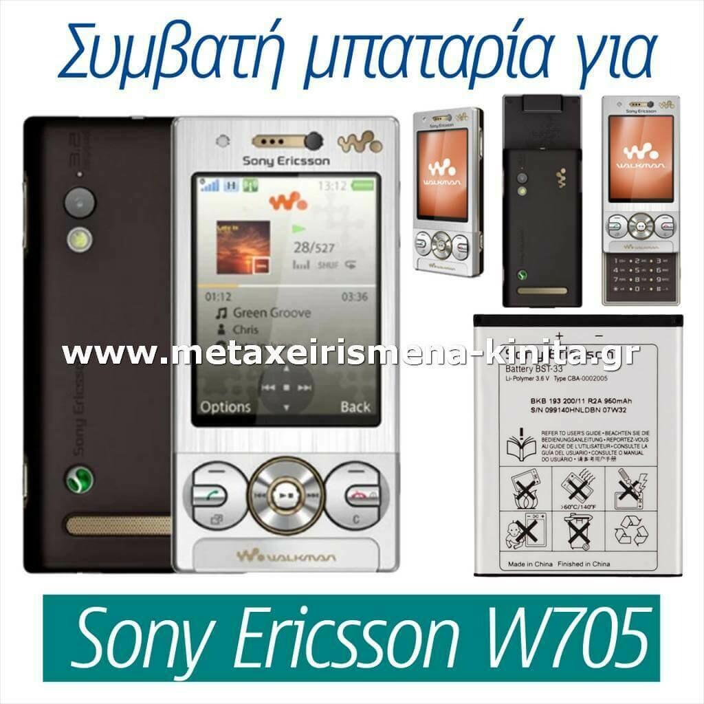 Μπαταρία για Sony Ericsson W705 συμβατή