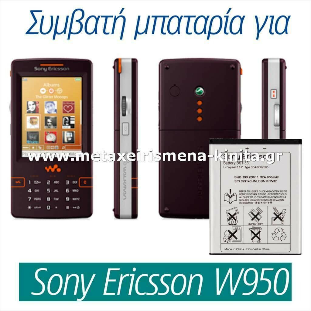 Μπαταρία για Sony Ericsson W950 συμβατή