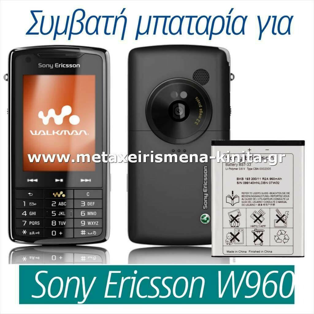 Μπαταρία για Sony Ericsson W960 συμβατή