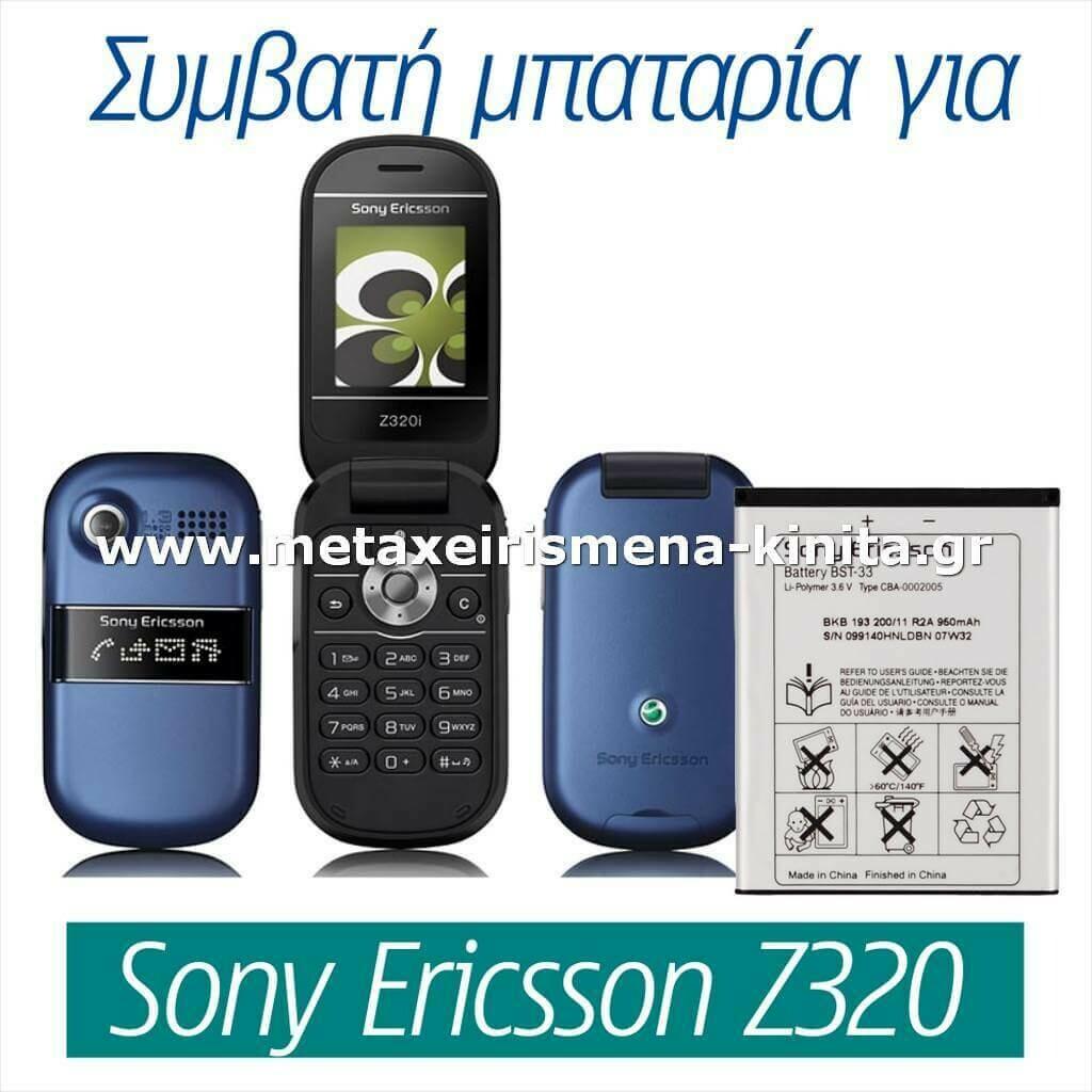 Μπαταρία για Sony Ericsson Z320 συμβατή