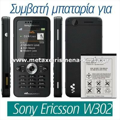 Μπαταρία για Sony Ericsson W302 συμβατή
