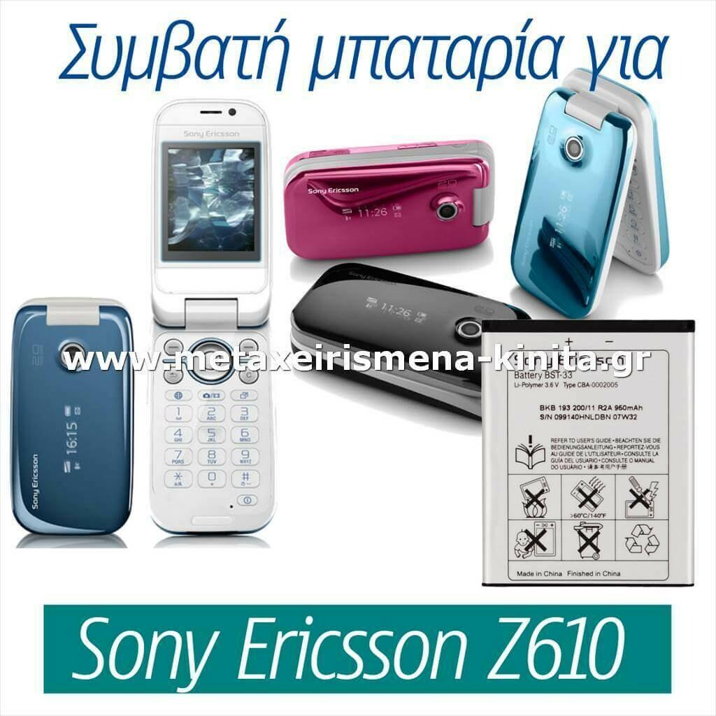 Μπαταρία για Sony Ericsson Z610 συμβατή