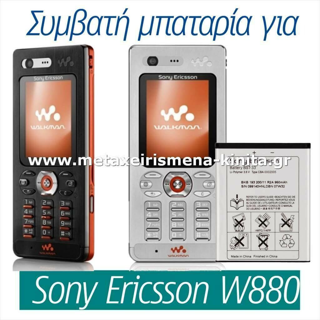 Μπαταρία για Sony Ericsson W880 συμβατή