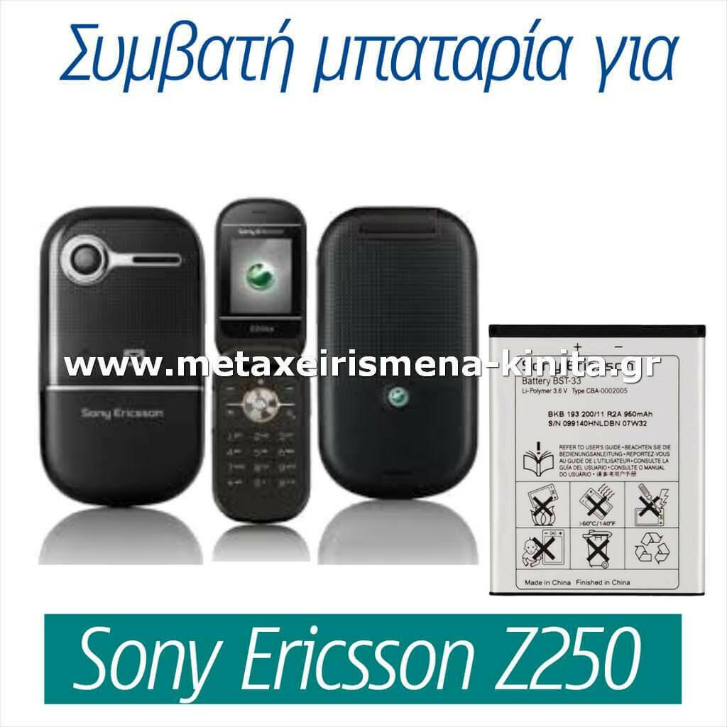 Μπαταρία για Sony Ericsson Z250 συμβατή