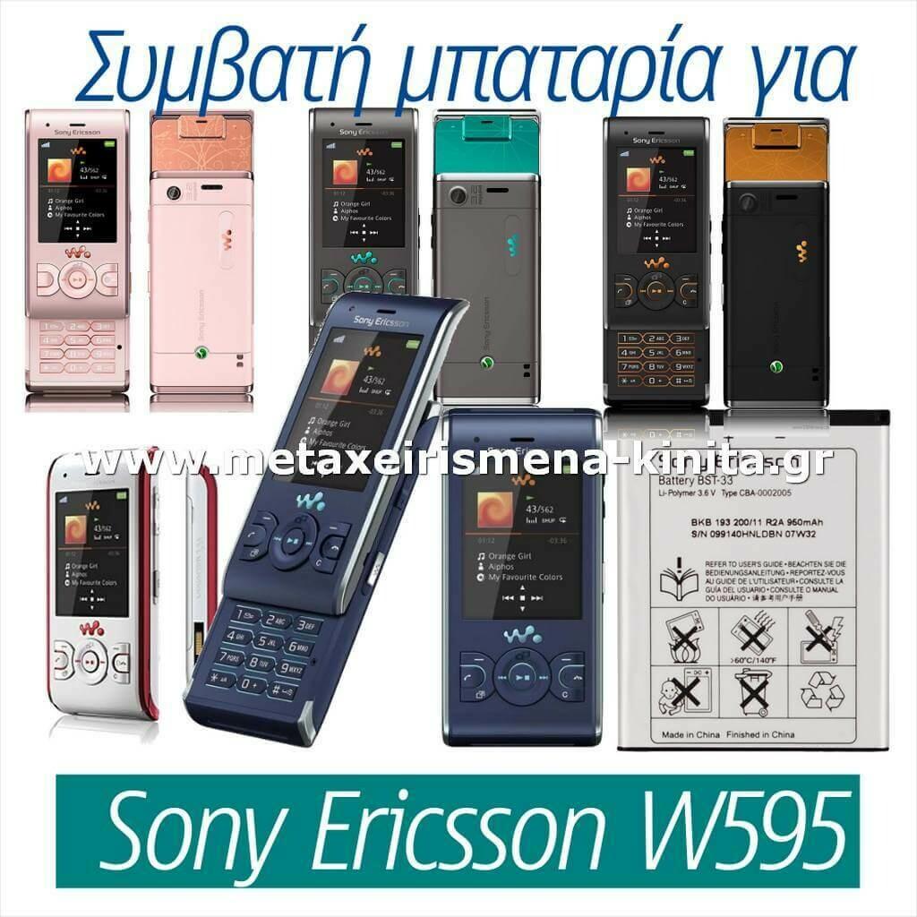 Μπαταρία για Sony Ericsson W595 συμβατή