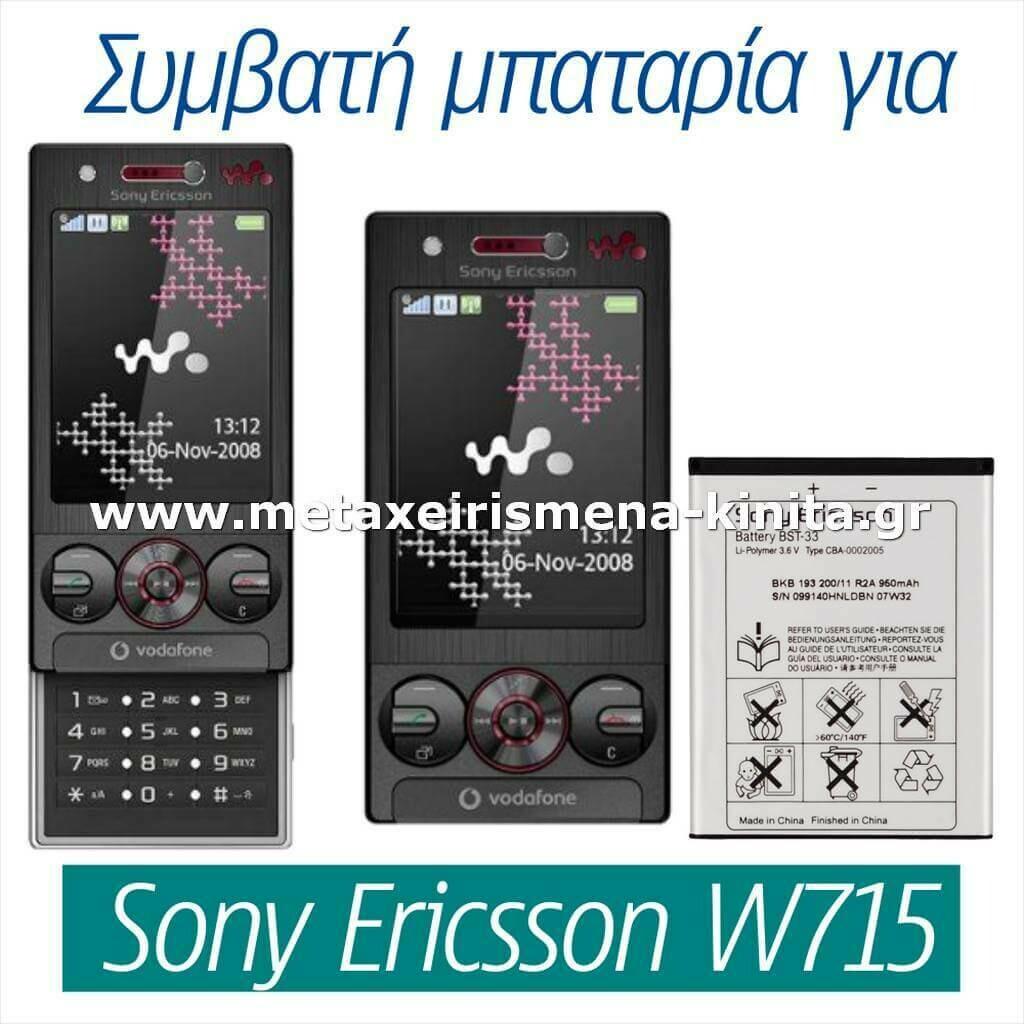 Μπαταρία για Sony Ericsson W715 συμβατή