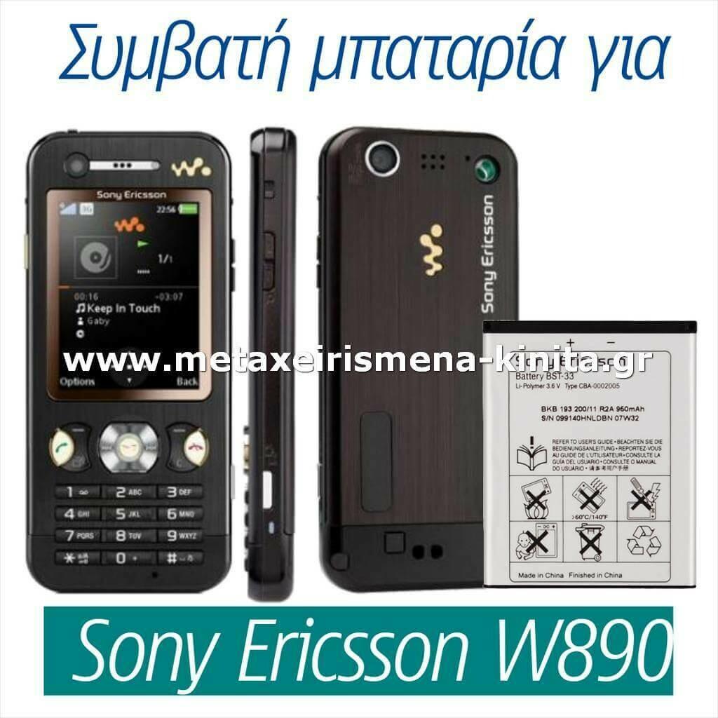Μπαταρία για Sony Ericsson W890 συμβατή