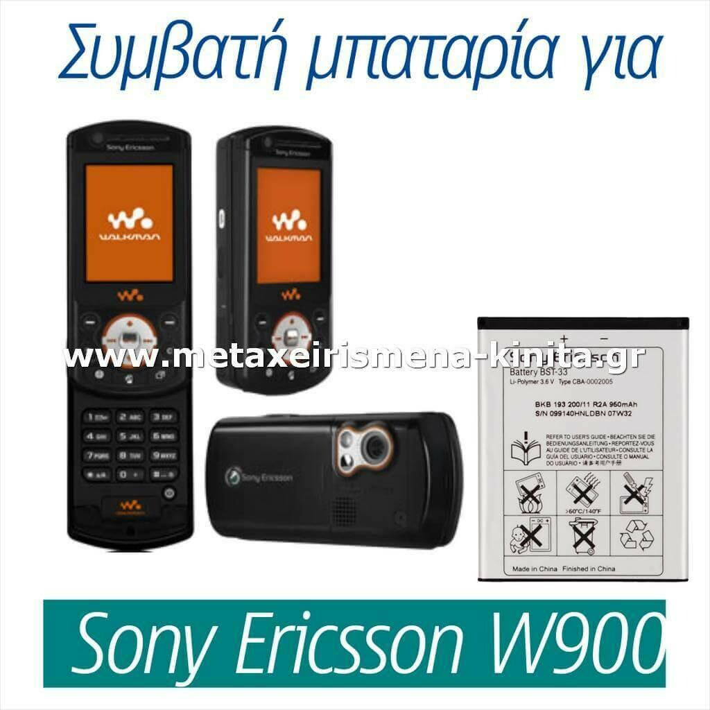 Μπαταρία για Sony Ericsson W900 συμβατή