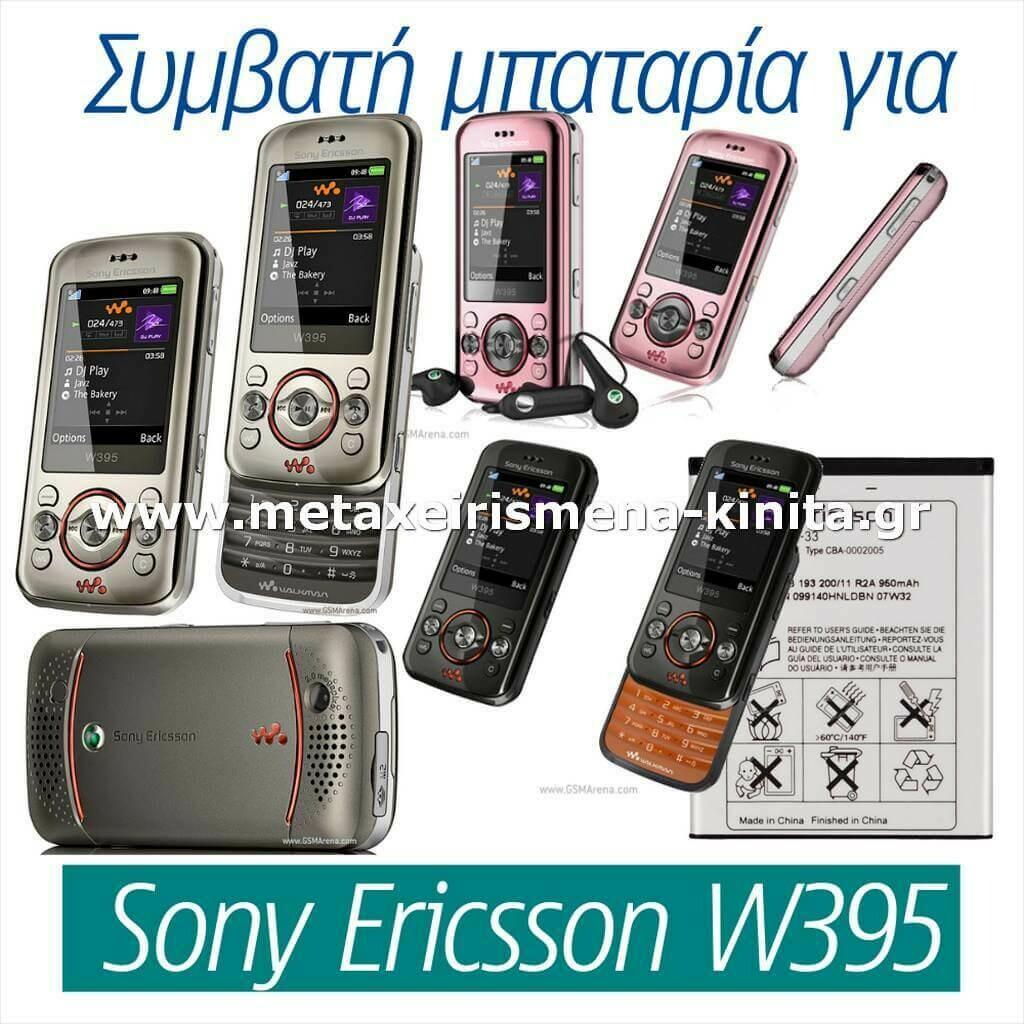 Μπαταρία για Sony Ericsson W395 συμβατή