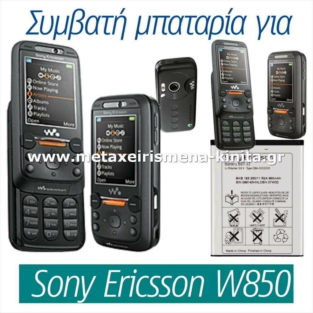 Μπαταρία για Sony Ericsson W850 συμβατή