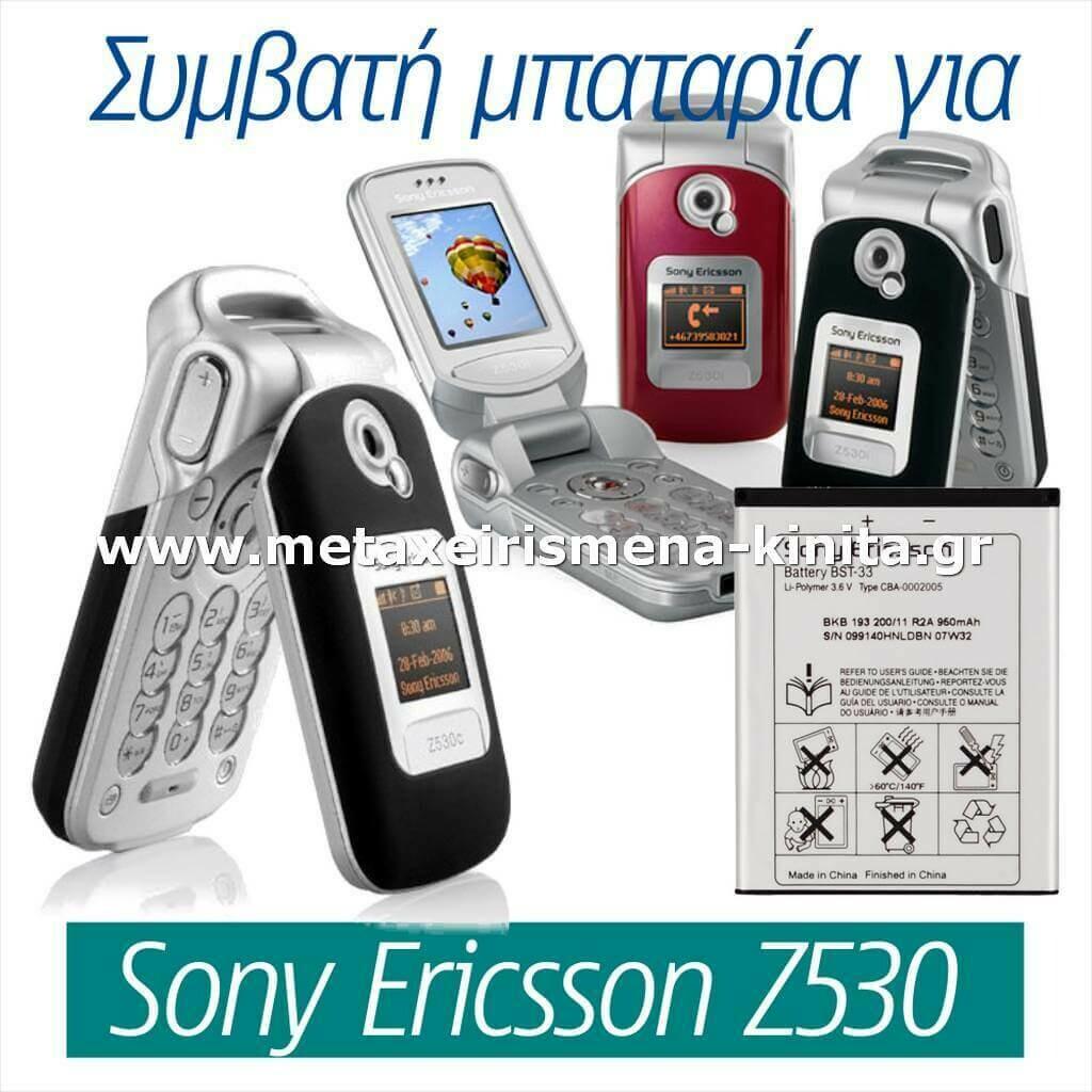 Μπαταρία για Sony Ericsson Z530 συμβατή