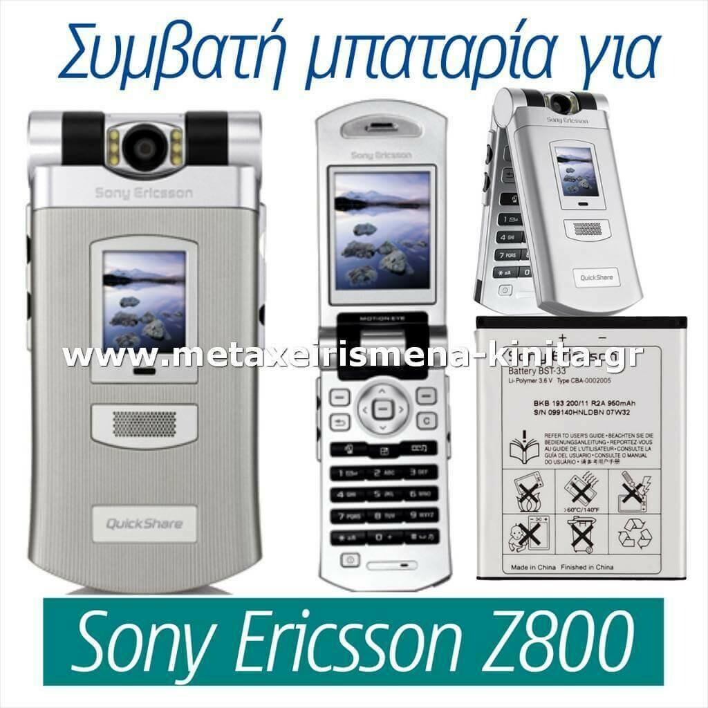 Μπαταρία για Sony Ericsson Z800 συμβατή