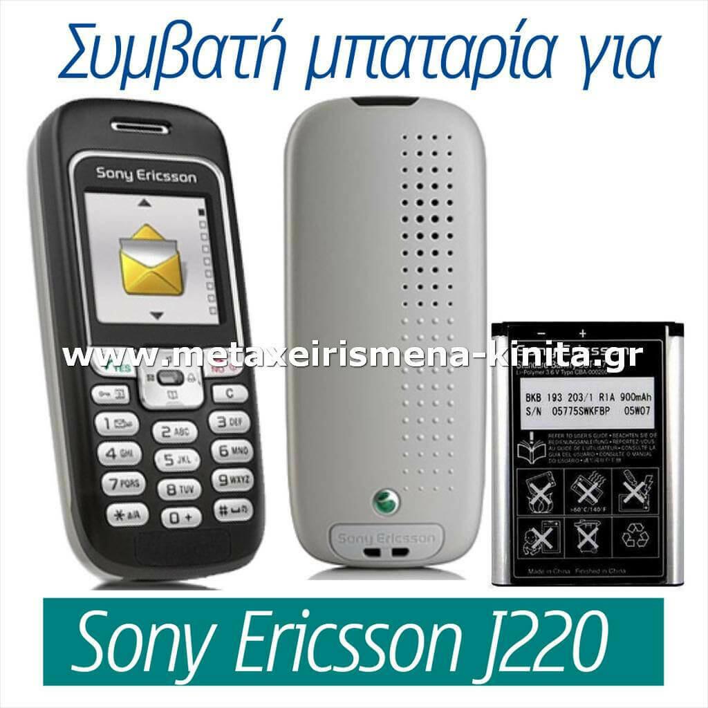 Μπαταρία για Sony Ericsson J220 συμβατή