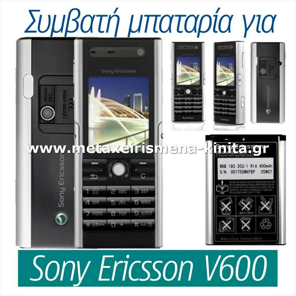 Μπαταρία για Sony Ericsson V600 συμβατή