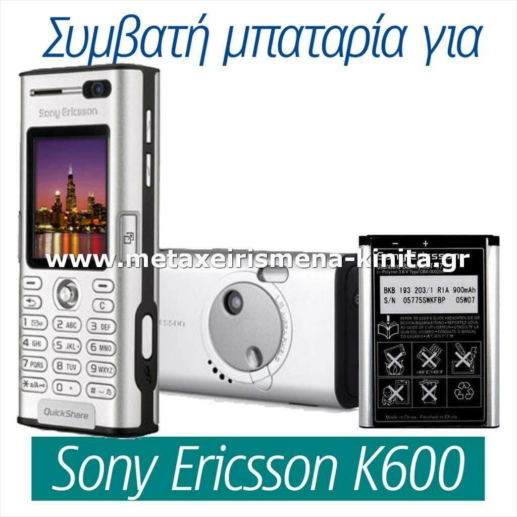 Μπαταρία για Sony Ericsson K600 συμβατή