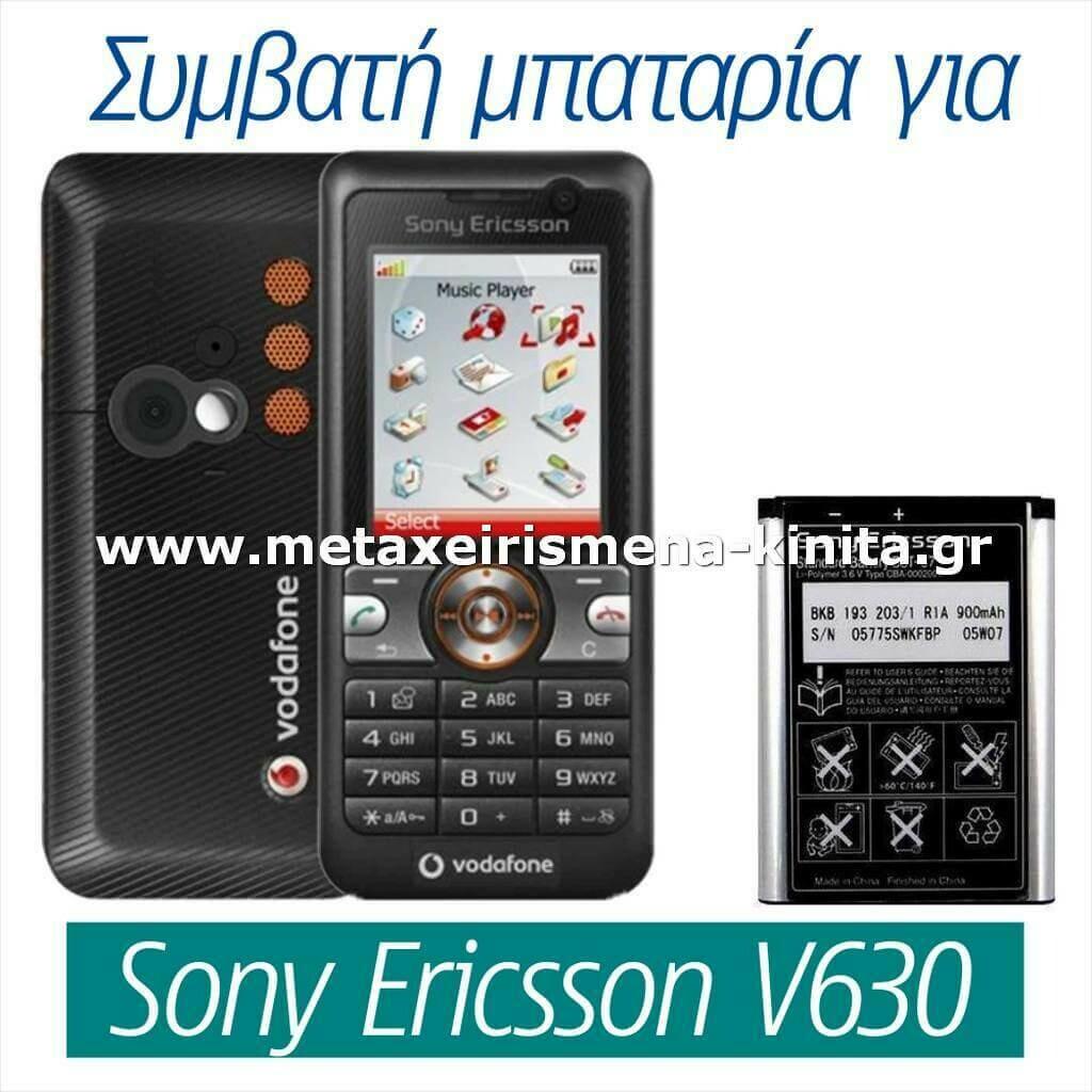Μπαταρία για Sony Ericsson V630 συμβατή