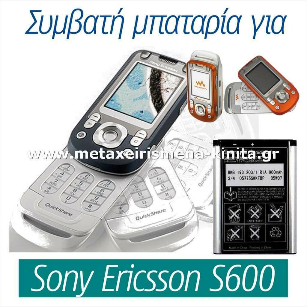Μπαταρία για Sony Ericsson S600 συμβατή