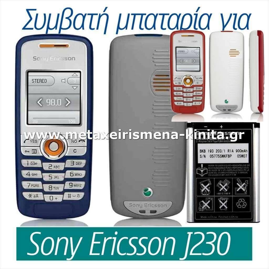 Μπαταρία για Sony Ericsson J230 συμβατή