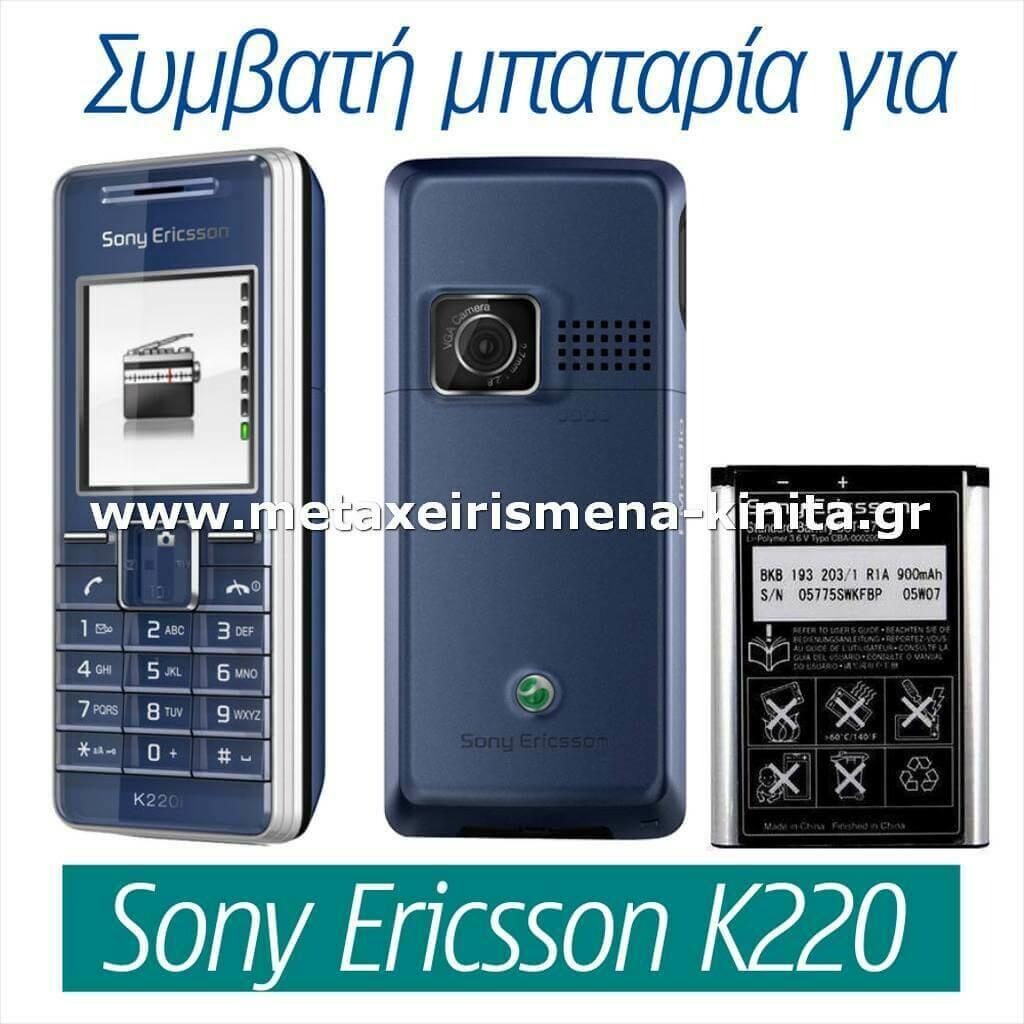 Μπαταρία για Sony Ericsson K220 συμβατή