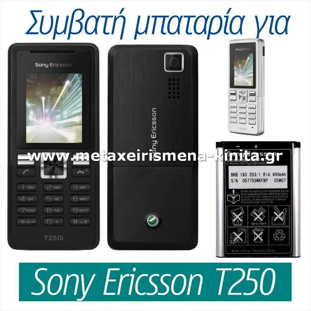 Μπαταρία για Sony Ericsson T250 συμβατή